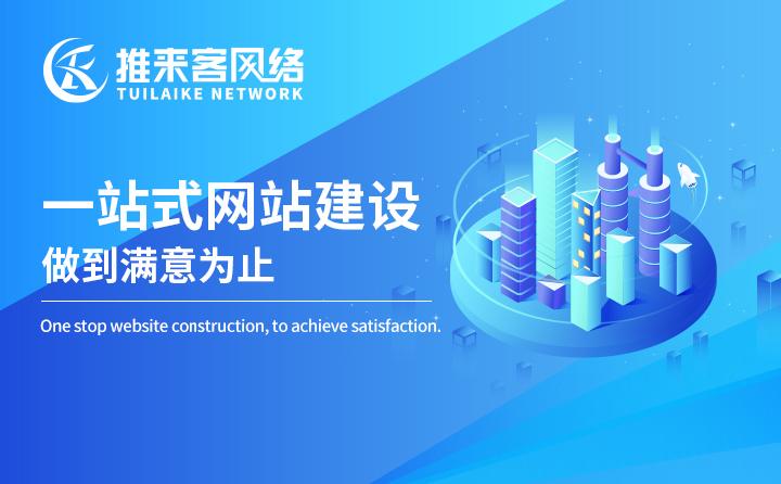 武汉网站建设前期如何规划好?