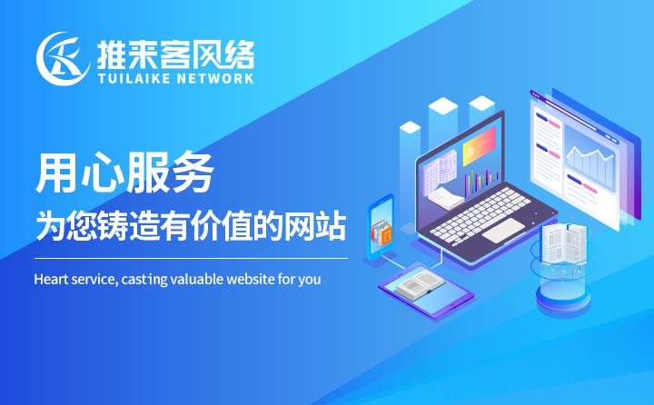 成都seo网站建设:营销网站设计有什么特点?
