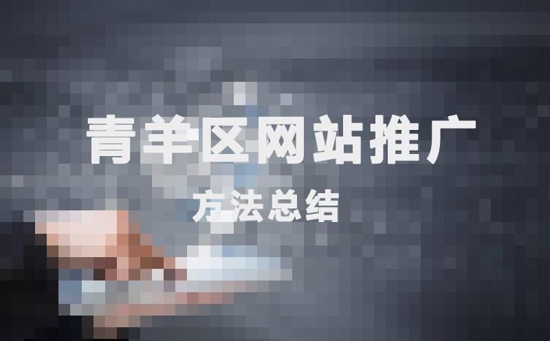 青羊区网站推广会有哪些方法?.jpg