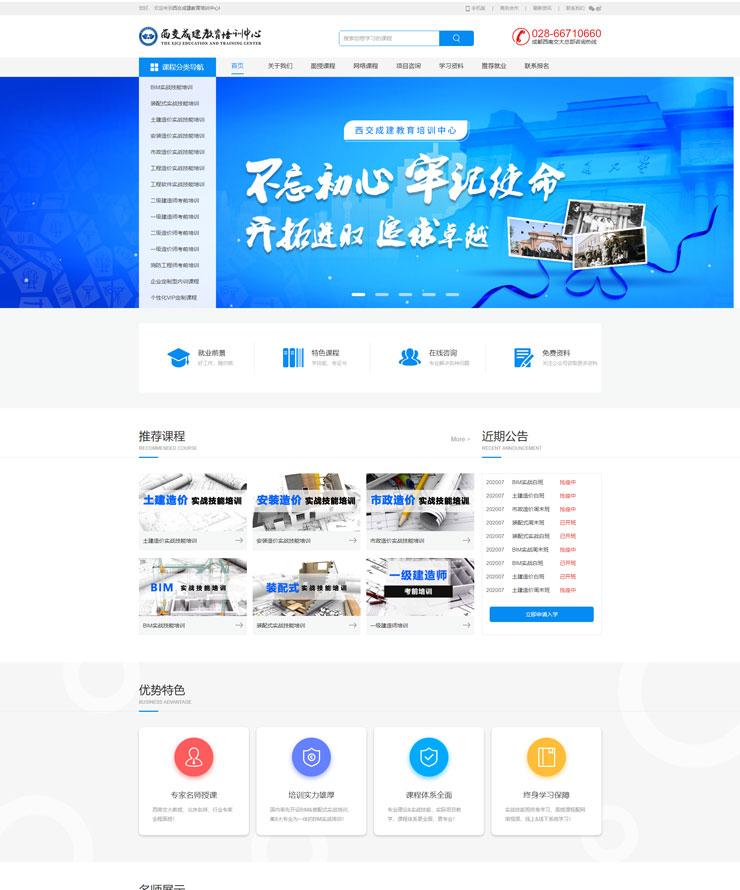 西交成建教育培训中心网站案例