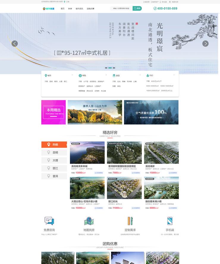 云南某房产网网站案例