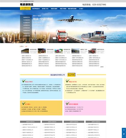 物流公司网站建设案例
