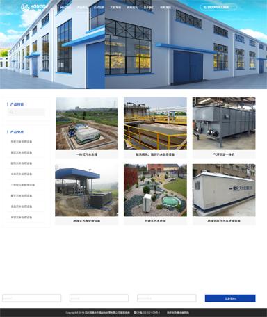 水环境综合治理网站建设