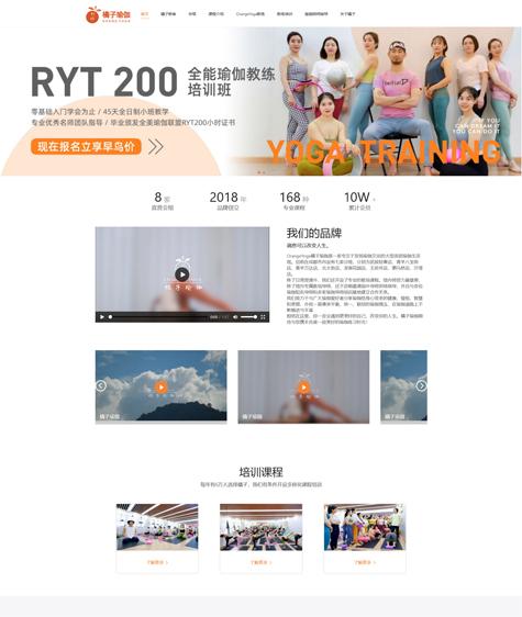 瑜伽网站建设案例